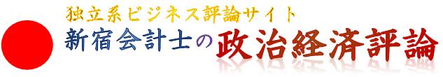 新宿会計士の政治経済評論