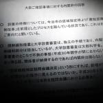 【速報】予告:朝日の捏造仮説
